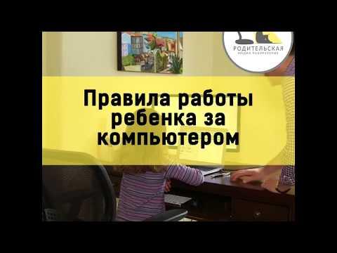 Правила работы ребенка за компьютером