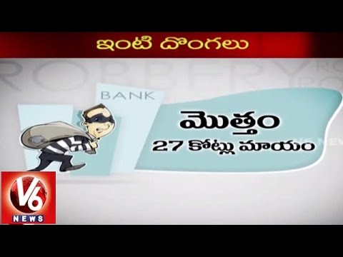 Rs 27 Crores Siphoned From State Bank Accounts In Hyderabad | V6 News