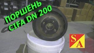 видео Качественный ремонт бетононасосов