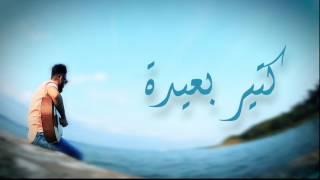 Harot Aziz - Hkaet Hobna (Official Lyrics Video) /هاروت عزيز حكاية حبنا
