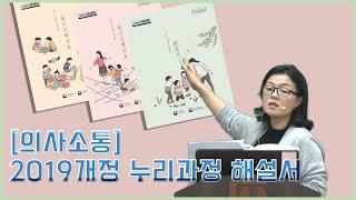 [유아임용] 의사소통 2019 개정 누리과정 해설서 (…