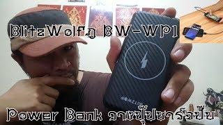 รีวิว BlitzWolf® BW-WP1 พาวเวอร์แบงค์วางปุ๊ปชาร์จปั๊ป 10000mAh Mp3