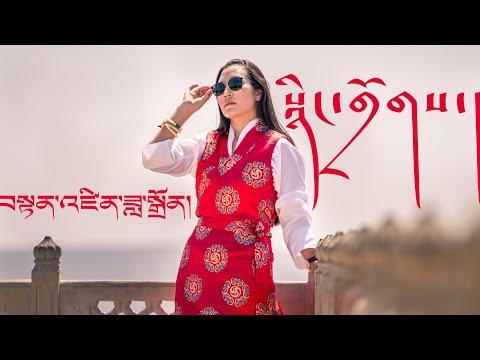 Tibetan Song 2019 | སྙིང་གྲོགས། | Tenzin Dadon | Official Video HD