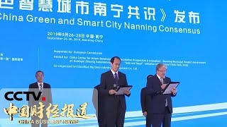 [中国财经报道]《中欧绿色智慧城市南宁共识》发布 50个中欧城市推动合作项目落地 | CCTV财经