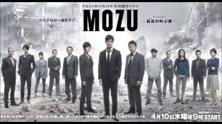 『MOZU Season1~百舌の叫ぶ夜~』 大いなる衝動
