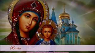 С праздником Казанской иконы Божией Матери  и С днем народного единства!
