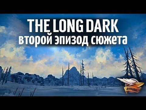 Эпизод 2 - THE LONG DARK - Проходим сюжетную линию - 5 серия