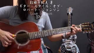 ブルースギター練習:ロバート・ジョンソン「Love In Vain」