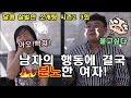 달콤 살벌한 소개팅 시즌2 3회 (남자의 행동에 결국 분노한 여자)