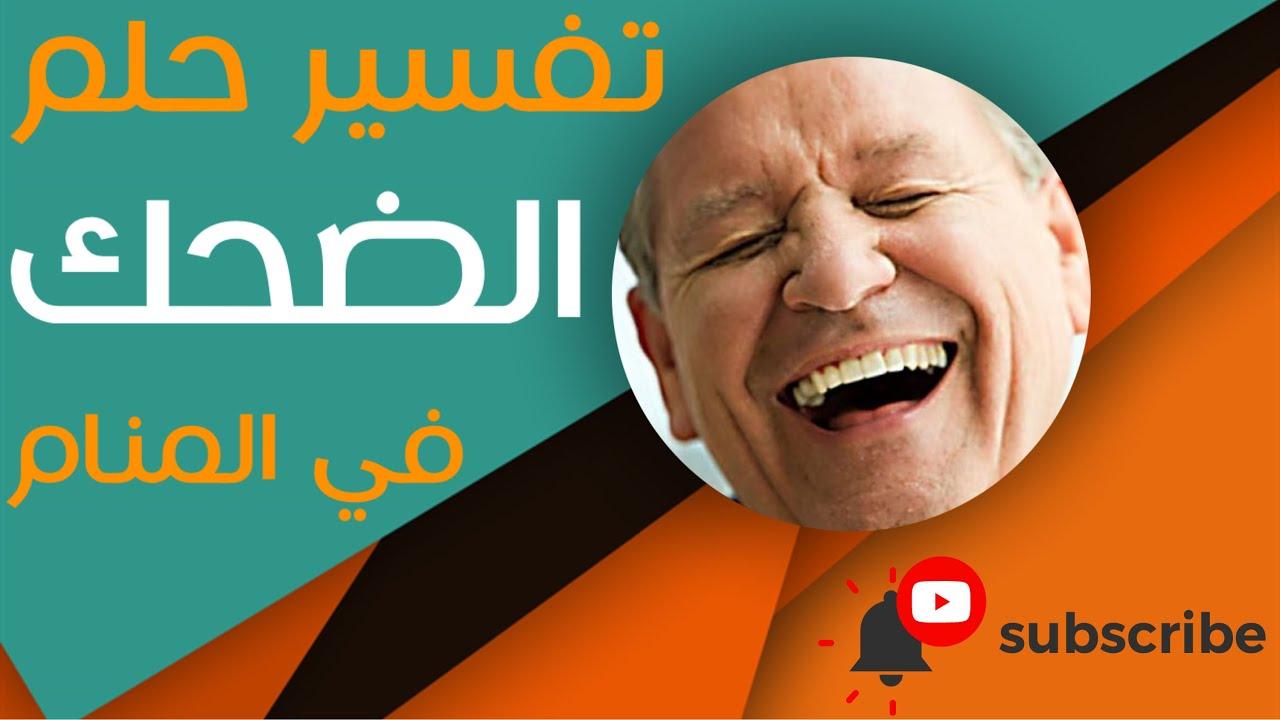 الضحك في المنام موقع محتويات 12