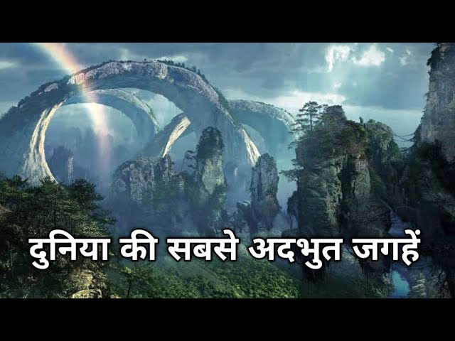 Top 5 Mysterious Places To Visit In The World.[HINDI]