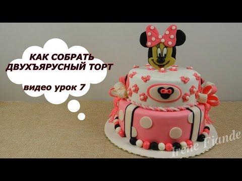 Как собрать двухярусный торт. Видео урок 7