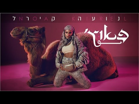 اغاني عبري روعه 2020 أغنية إسرائيلي 🇮🇱 Israeli Hebrew Music • Noa Kirel - Pauch 🇮🇱 נועה קירל • פאוץ'