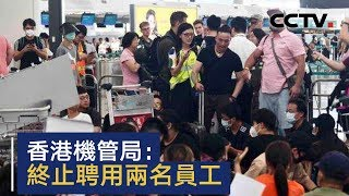 香港机管局决定终止聘用两名员工 | CCTV中文国际