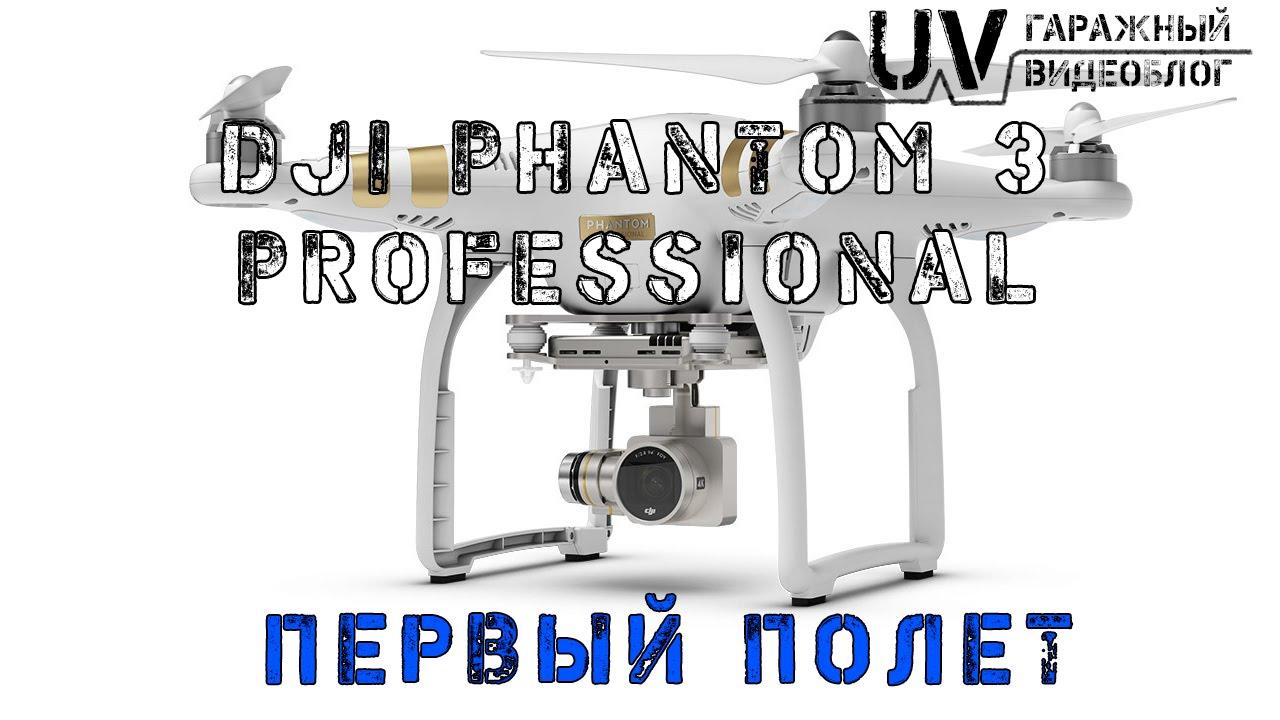 На dji phantom 3 professional купить dji goggles к беспилотнику в ставрополь