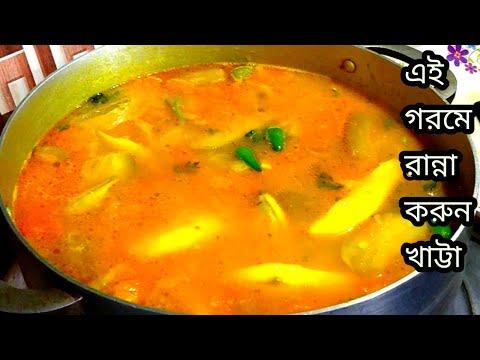 ржорзБржЦрзЗ рж▓рзЗржЧрзЗ ржерж╛ржХрж╛рж░ ржоржд рж░рж╛ржирзНржирж╛ ржХрж░рж▓рж╛ржо ржЦрж╛ржЯрзНржЯрж╛  ржХрж╛ржЪрж╛ржБ ржЖржорзЗрж░ ржЦрж╛ржЯрзНржЯрж╛ /ржЯржХ/рж╕рзБржк  Best Kacha Amer Khatta Recipe.