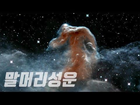 150만장중에 단10장!! 허블망원경
