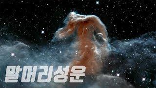 150만장중에 단10장!! 허블망원경 최고의 사진 Top10!!