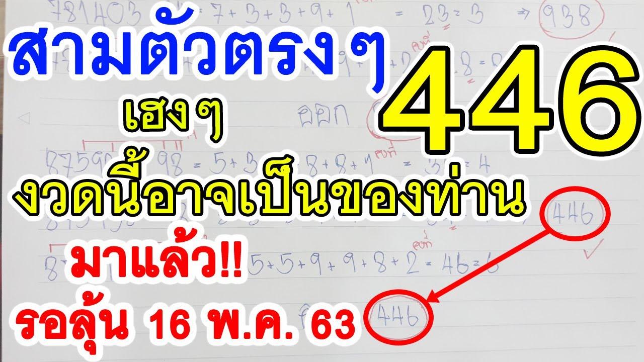 หวยเด็ด – 3 ตัวตรงๆ เข้ามาแล้ว 446 งวดล่าสุด16/5/63: เลขเด็ดงวดนี้