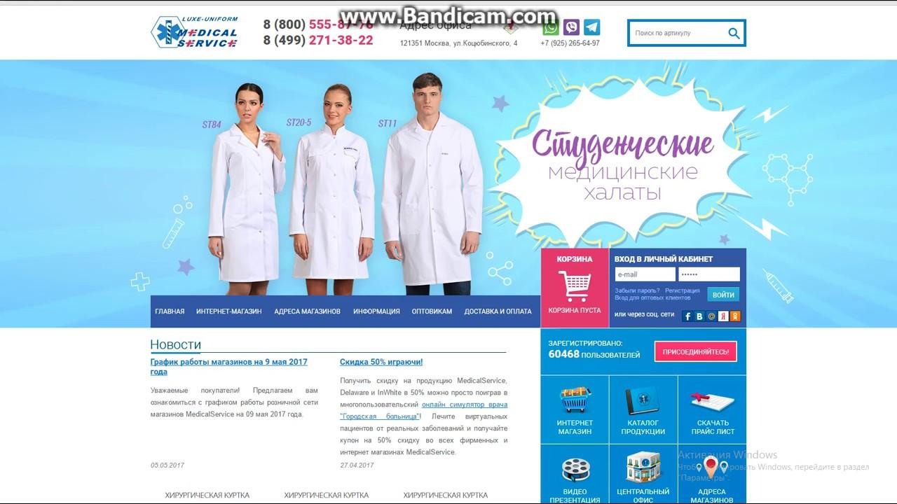 Интернет-магазин avemed предлагает модную медицинскую одежду оптом и в розницу по доступной цене в москве. В каталоге стильной мед одежды представлены женские и мужские халаты, блузы и штаны для медиков, врачей и медсестры.