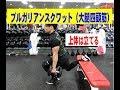 ブルガリアンスクワット(大腿四頭筋狙い)【糸井トレーナー】