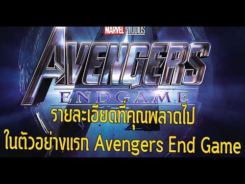 รวมรายละเอียดที่คุณพลาดไปในการเจาะลึกตัวอย่าง Avengers End Game! - Comic World Daily