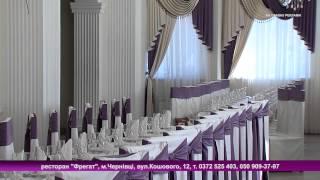 Ресторан Фрегат Черновцы