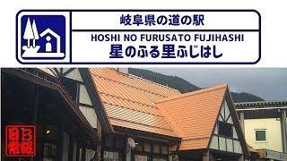 岐阜県の道の駅 星のふる里ふじはし