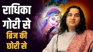 Radhika Gori Se || Shri Devkinandan Thakur Ji || Newly Radha Rani Song || 2015 #Bhakti
