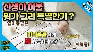 머미쿨쿨 신생아이불 후기ㅣ필수 육아템 #5