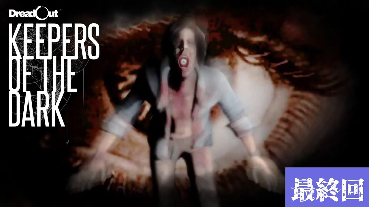 【DreadOut Keepers of The Dark】残りの謎解き!やっぱり最後はこのお兄さん【ありしゃん】【ホラーゲーム】