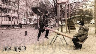 Два друга (Короткометражный фильм) ТЕМИРФИЛЬМ