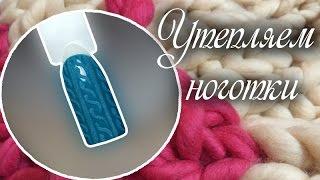 Утепляем ноготки♥ Дизайн ногтей гель-лаком♥ Уютный свитер♥