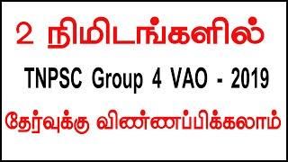 tnpsc group 4 vao exam 2019 │how to apply │online tamil │do something new