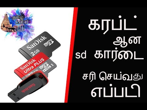 how to repair corrupted sd card or pen drive in tamil