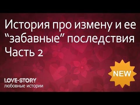 Истории любви   История про измену и ее \