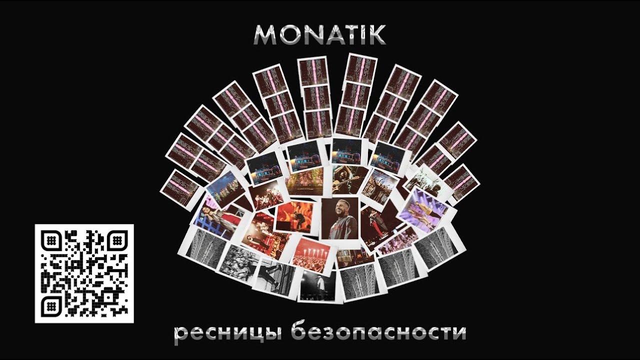 MONATIK  - ресницы безопасности