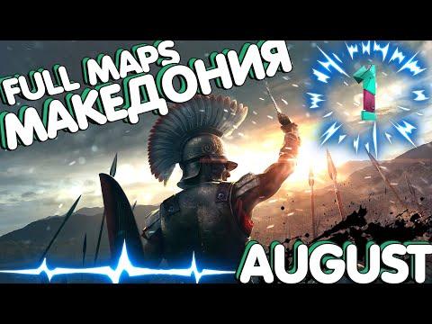 Total War: Rome 2. Македония, Финал. [Full Maps, сложность legend]