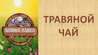 Травяной чай(, 2015-02-05T07:49:27.000Z)
