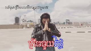 [OFFICIAL AUDIO] ត្រឹមមួយថ្ងៃ - One Day | ខេម និង​ Tempo | Khmer Original Song 2019