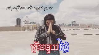 [OFFICIAL AUDIO] ត្រឹមមួយថ្ងៃ - One Day | ខេម និង Tempo | Khmer Original Song 2019