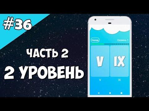 Android Studio создание игры 36: Уровень 2, диалоговое окно (Часть 2).