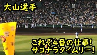 【阪神タイガース】大山選手 サヨナラタイムリーツーベース 5月3日 横浜戦