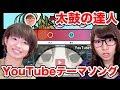 【太鼓の達人】YouTuberコラボ楽曲でリアルどんちゃん罰ゲームをかけたバトル!【対決】