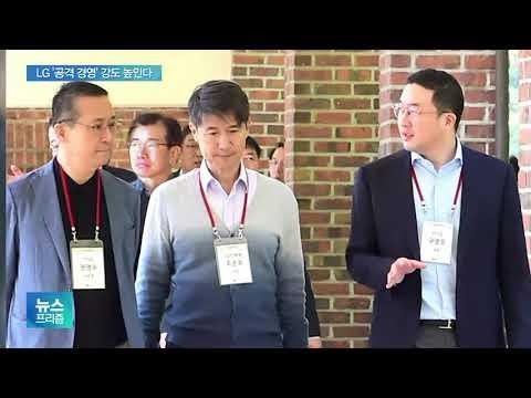 """구광모 LG 회장 """"사업 방식·체질 철저히 변화시켜야"""""""