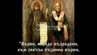 Болгарський гімн Кирилу і Мефодію