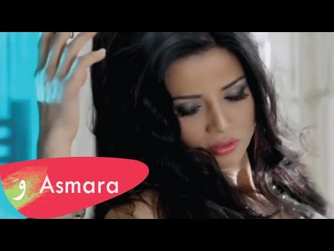 Asmara - Aal Halawa (Music Video) / أسمرا - عالحلاوة
