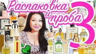 Распаковка и проба 36-ти ароматов, купленных вслепую Часть 3 💗Моя парфюмерия #39