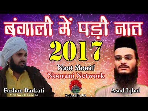 बंगाली में पड़ी नात || ख़ुश हो गए सभी || Latest Naat Asad Iqbal Or Farhan Barkati 2017