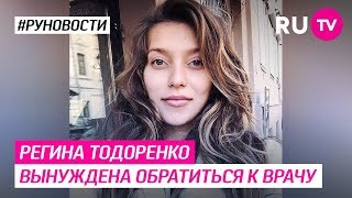 Регина Тодоренко вынуждена обратиться к врачу